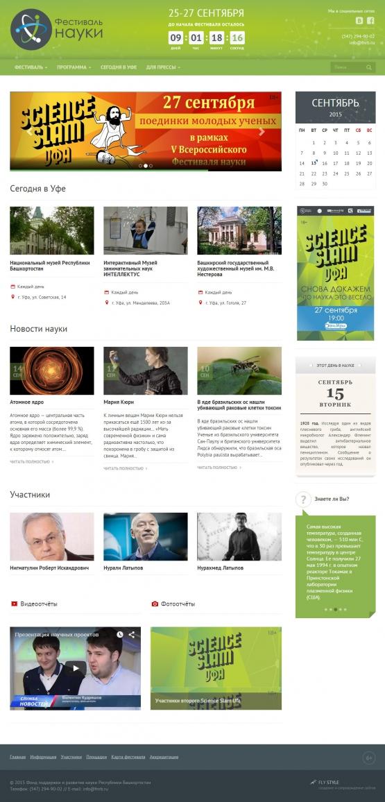 Фестиваль науки в Уфе